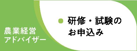 農業経営アドバイザー 研修・試験のお申込み