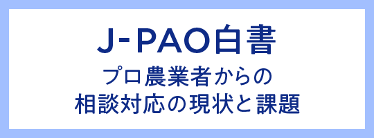 J-APO白書